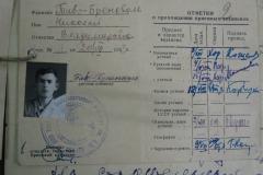 Личные дела Дятловцев