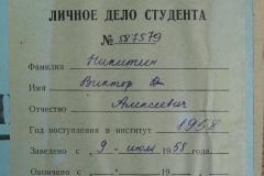 Никитин Виктор