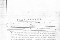 Радиограммы 1959 года